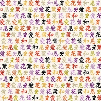 Tissu patchwork japonais écritures Kanji fond crème - Kimono